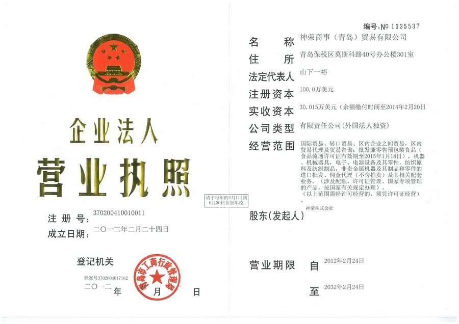 营业执照(青岛)